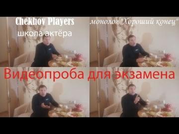 """Видеопроба для экзамена в Chekhov Players - монолог """"Хороший конец"""""""